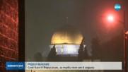 Сняг валя в Йерусалим за пръв път от 4 години