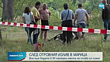 Остава забранена за пиене водата в близо 50 населени места в Хасковско