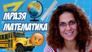 Кошмарът на ПЪРВИЯ....учебен ден (Mamma Mia)