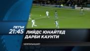 Футбол: Лийдс Юнайтед – Дарби Каунти на 13 януари по DIEMA SPORT2