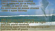 Само с един твой поглед - Щастие - Янис Плутарх и Албано Каризи превод на български и английски