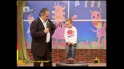За къде се пипа това дете_!