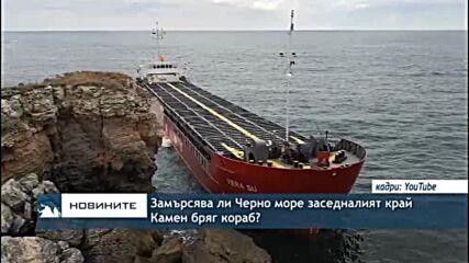 Замърсява ли Черно море заседналият край Камен бряг кораб?