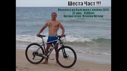 6-та част - Обиколка на България с колело 2013