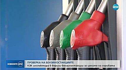 КЗК проверява 6 вериги бензиностанции за цените на горивата