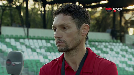 Новият треньор на ЦСКА: Имаме шанс, който трябва да грабнем