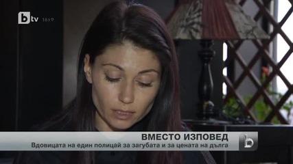 Съпругата на загиналия в Лясковец командос с обръщение от ефира на btv