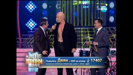 Деян Донков като Светьо Витков - Като две капки вода - 14.04.2014 г.