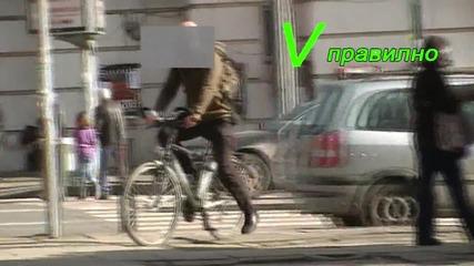 Как се минава с велосипед на пешеходна пътека