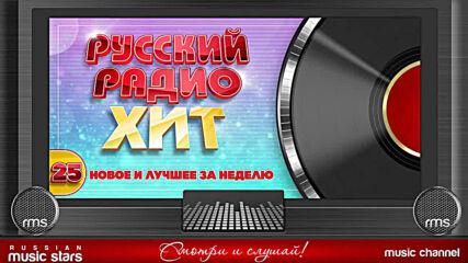 Русский Радио Хит 2020! Новые И Лучшие Песни За Неделю! Музыкальный Хит-парад! 25-я Неделя!