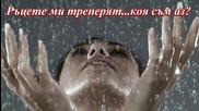 ♥♪ღ Дъжд! ... ... ( Nasser Cheshmazar music) ... ...♥♪ღ