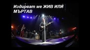 Bon Jovi - Wanted Dead Or Alive - Превод