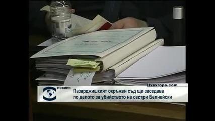 Пазарджишкият окръжен съд ще заседава по делото за убийството на сестри Белнейски