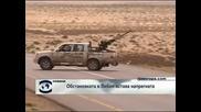 Обстановката в Либия остава напрегната