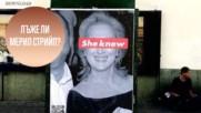 Лос Анджелис осъмна с постер с послание за Мерил Стрийп