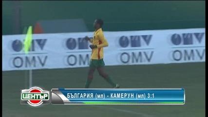 България (21) - Камерун (21) - 3:1