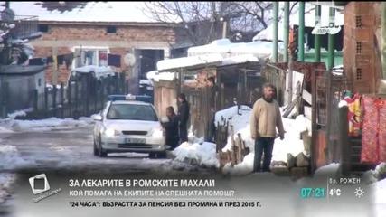 Кой помага на екипите на Спешна помощ в ромските махали?