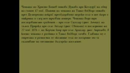 Четата На Таньо Стоянов