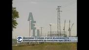 Драгомир Стойнев отрече възможността електроенергията да поскъпне през 2014 г.