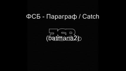 Fsb. Fsb - Параграф / Catch