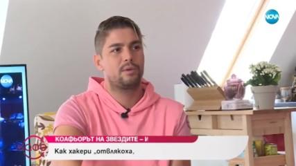 """Коафьорът на звездите - Ивайло Колев: """"Винаги съм искал да стана фризьор."""""""