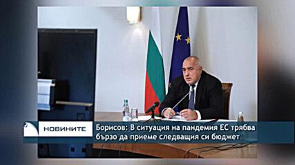 Борисов: В ситуация на пандемия ЕС трябва бързо да приеме следващия си бюджет