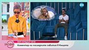 """Коментар на последните събития във VIP Brother 2018 - """"На кафе"""" (22.10.2018)"""