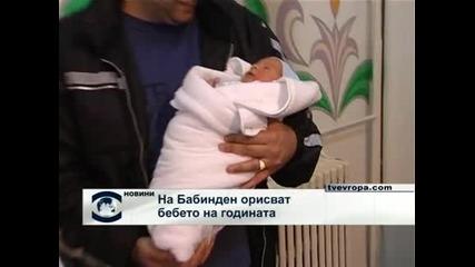На Бабинден орисват бебето на годината