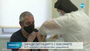 """БСП настоява правителството да започне преговори с Русия за """"Спутник V"""""""