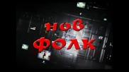 Концерт На Фолк (2005) - Дарко - За Твоята Любов