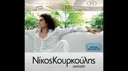 2011 Микс от албум на Nikos Kourkoulis - H skepsi mou mono