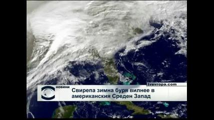 Над 10 000 полета в САЩ са анулирани заради лошо време
