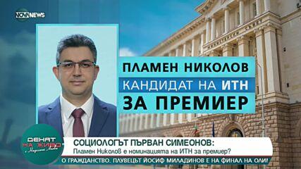 """""""Денят на живо"""": Гост е Първан Симеонов"""