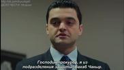 Въпрос на чест Seref Meselesi еп.18-1 Руски суб. Турция с Керем Бурсин