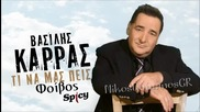 Гръцко 2013! Vasilis Karras - Ti na mas peis