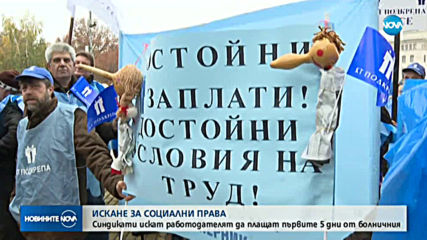 Протест с искане за социални права на работниците в София