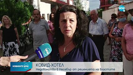 Протест срещу COVID-хотел в Несебър