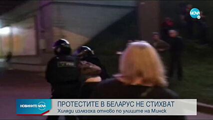 Водни оръдия срещу демонстранти и арести в Минск