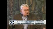 Гиньо Ганев: Фердинанд оставя след себе си модернизацията на България