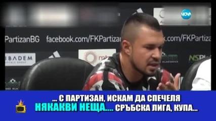 Валери Божинов е истински полиглот - Господари на ефира (26.06.2015)