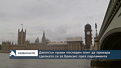 Джонсън прави последен опит да прокара сделката си за Брекзит през парламента