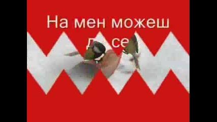 За Теб Любов