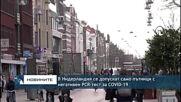 В Нидерландия се допускат само пътници с негативен PCR-тест за COVID-19