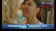 Дъщерите на Гюнеш * Güneşin Kızları еп.15 бг.суб трейлър 2