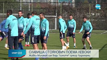 Наско Сираков потвърди: Имаме договорка с новия треньор