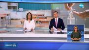 Новините на NOVA (31.05.2020 - централна емисия)