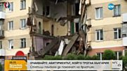 Част от жилищен блок в Сибир се срути
