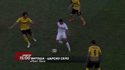 Футбол: Витоша – Царско село от 15.00 ч. на 1 септември, неделя по DIEMA SPORT
