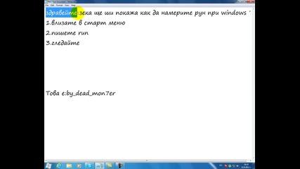 как да си намерите run при windows 7