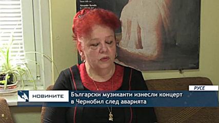 Български музиканти изнесли концерт в Чернобил след аварията